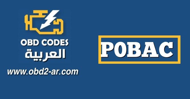 """P0BAC – حلبة الجهد الهجين للبطارية """"W"""" عالية"""