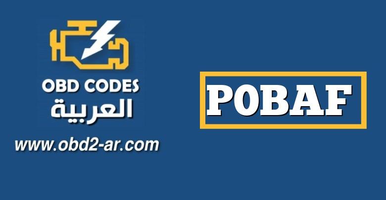 """P0BAF – نطاق أداء / أداء دائرة البطارية الهجينة """"X"""""""