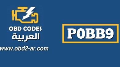 P0BB9 – نطاق / أداء دائرة البطارية الهجينة بمعنى جهد البطارية