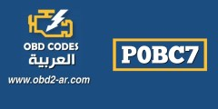 P0BC7 – دائرة تحسس مروحة التبريد لحزمة بطارية التبريد المختلطة