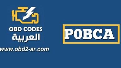 P0BCA – دائرة تحسس مروحة تبريد البطارية الهجين عالية