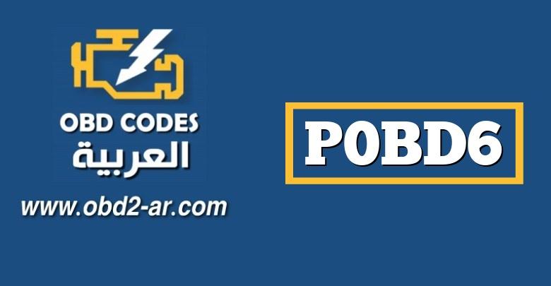 P0BD6 – دائرة مستشعر درجة الحرارة لمحرك العاكس في محرك السيارات