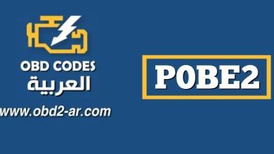 P0BE2 – مستشعر درجة حرارة منخفضة لمحرك العاكس في محرك السيارات