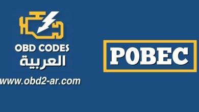 "P0BEC – محرك الدائرة الحالية ""A"" المرحلة الخامسة الاستشعار الحالية عالية"