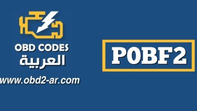"P0BF2 – دائرة المستشعر الحالي للطور ""ب"" في محرك U"