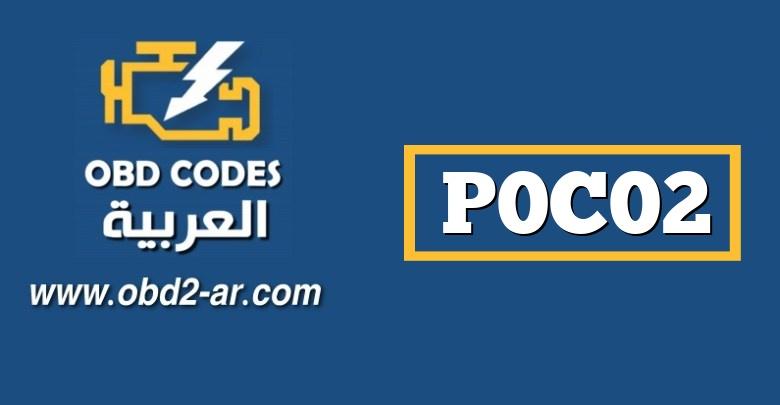 "P0C02 – محرك السيارات ""ب"" الحالية"