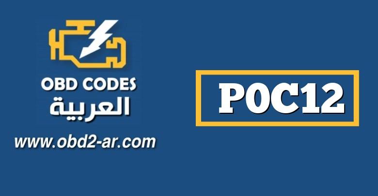 """P0C12 – محرك V """"العاكس"""" المرحلة الخامس على درجة الحرارة"""