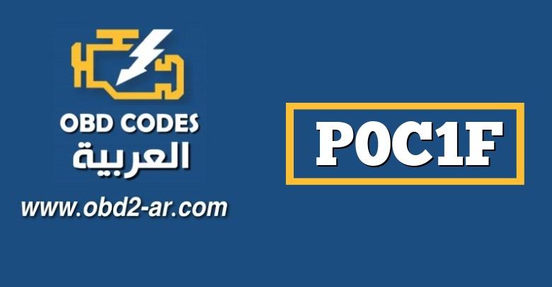 P0C1F – وحدة التحكم في مضخة نقل السوائل المساعدة