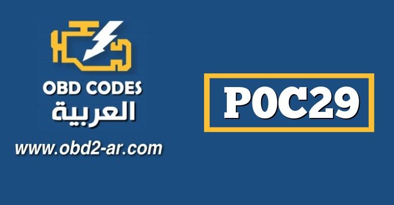 P0C29 – أداء دائرة سائق مضخة السوائل المساعدة