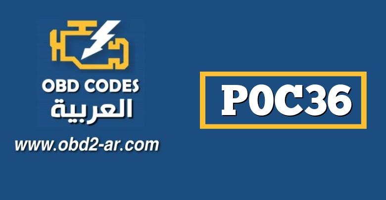 """P0C36 – مستشعر درجة حرارة البطارية الهجين """"F"""" عالي"""