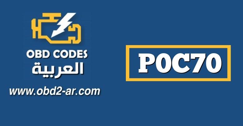 """P0C70  – ارتباط مستشعر درجة حرارة البطارية الهجينة """"C"""" / """"D"""""""