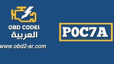 """P0C7A – محرك القيادة """"ب"""" الجهد العاكس للغاية"""