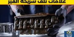 شريحة القير 5 علامات تدل على تلفها
