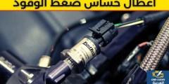 حساس البنزين 5 علامات تدل على تلفه