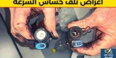 حساس السرعة في علبة السرعة (القير)  4 علامات تدل على تلفه