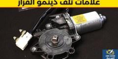 دينمو قزاز فورد 4 علامات تدل على تلفه