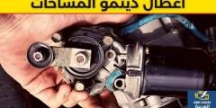 مشاكل الكهرباء – دينمو المساحات 5 علامات تدل على تلفه