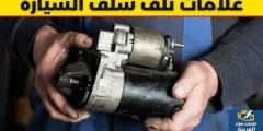مشاكل الكهرباء – سلف السيارة 5 علامات تدل على تلفه