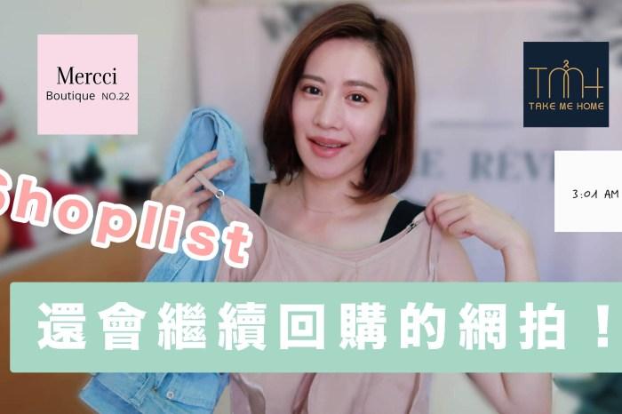 購物:Shoplist 還會繼續回購的網拍 3:01am、Mercci22、TMH