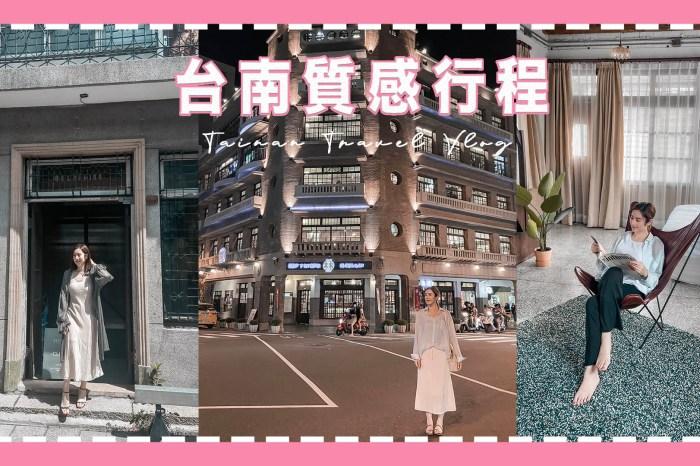 台南質感行程:老宅民宿、林百貨、美食口袋名單