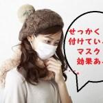 マスク女性