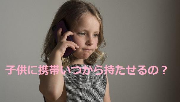 子供と携帯電話