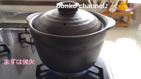 土鍋ご飯炊き方3