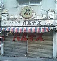 パルナス店舗