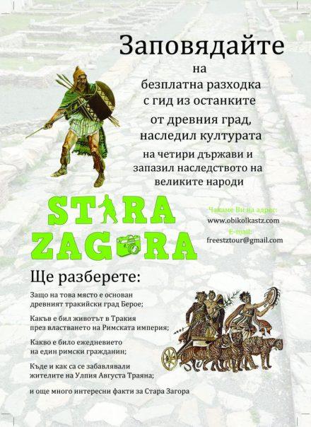 free stara zagora flyer