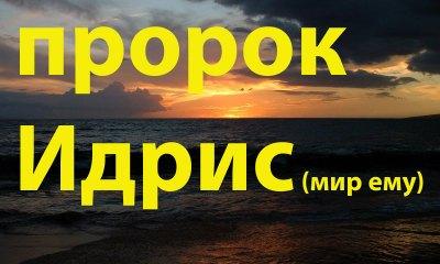 Пророк Идрис, мир Ему
