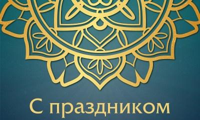 Поздравляем с праздником Курбан байрам 2018 (Ид аль Адха)!