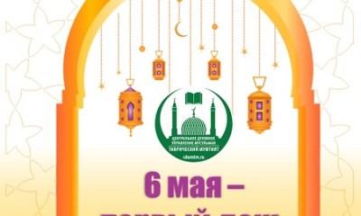 6 мая - первый день начала месяца Рамадан (Ораза) 2019