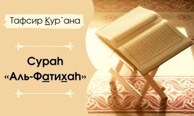 Сура Аль-Фатихаh, толкование перевод