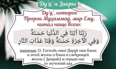 Дуа Пророка Мухаммада