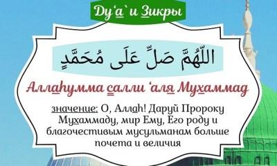 Салават Пророку Мухаммаду, его значение и польза