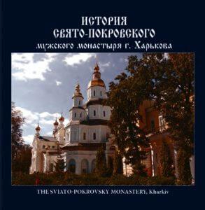 thumbnail of istoriya-pokrovskogo-monastyrya