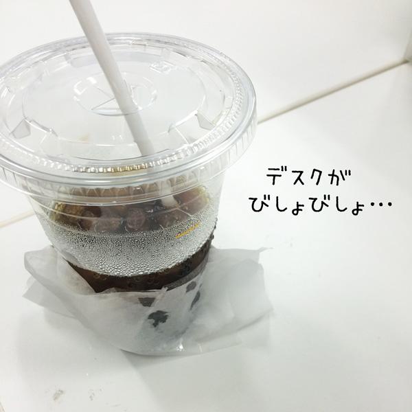 アイスコーヒーの悲劇