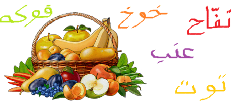 vocabulaire sur les fruits en arabe