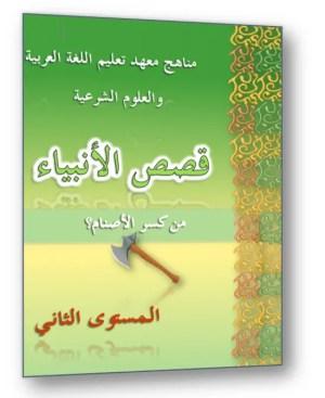 livre sur l'histoire du prophète Ibrahim