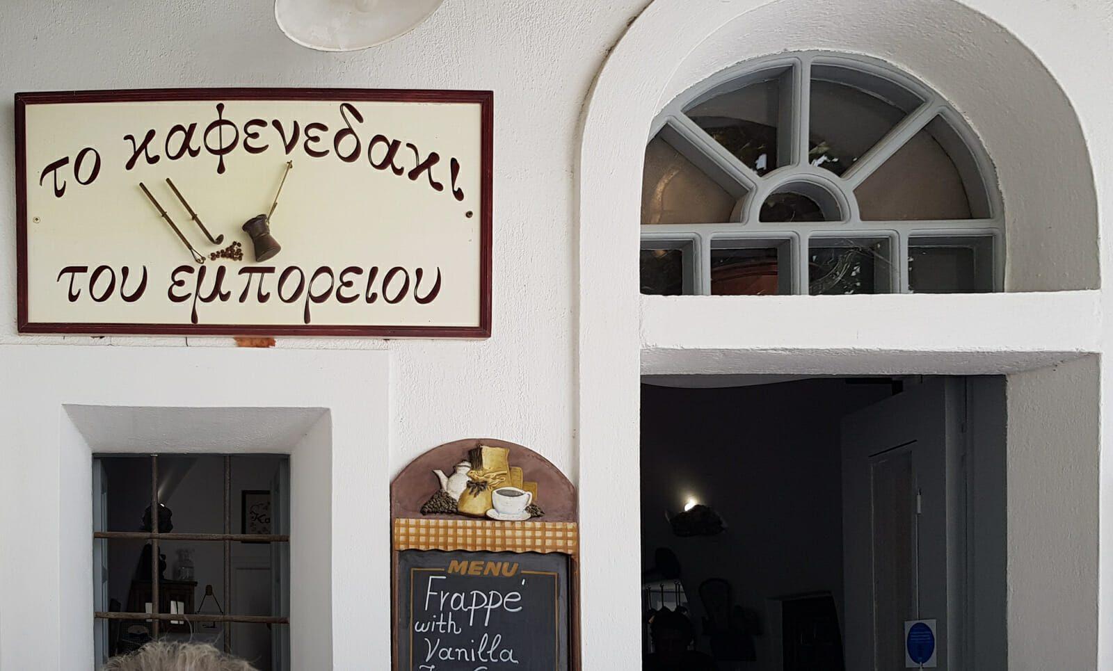 Cafe Emporio
