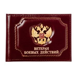 Обложка для удостоверения Ветеран боевых действий