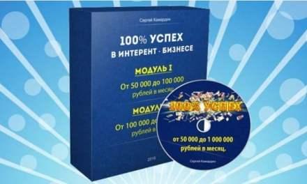 100% УСПЕХ от Сергея Камардина