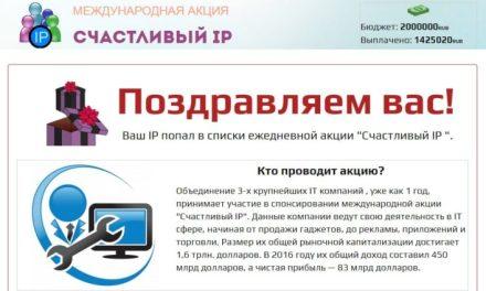 Международная акция Счастливый IP