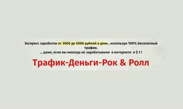 Трафик-Деньги-Рок & Ролл. Экспресс заработок от 3000 до 5000 рублей в день