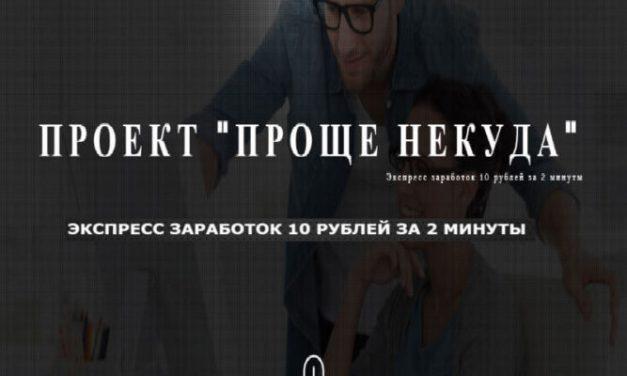 Проще Некуда. Экспресс заработок 10 рублей за 2 минуты