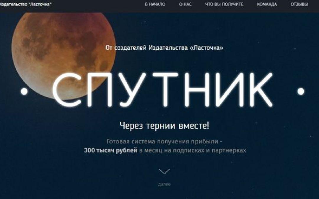 «Спутник» — новинка 2018года. Заработок на подписках и партнерках