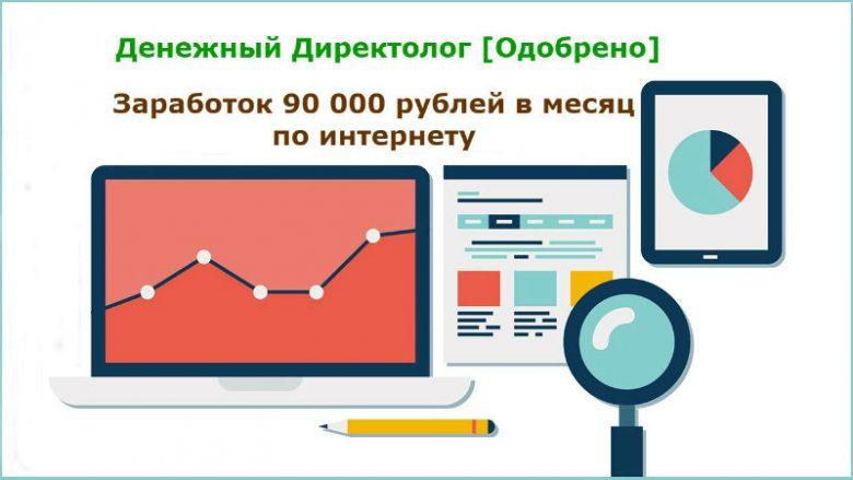 Денежный Директолог [Одобрено] – заработок 90 000 рублей в месяц по интернету