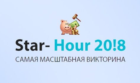[ЛОХОТРОН] Масштабная викторина Star-Hour 2018