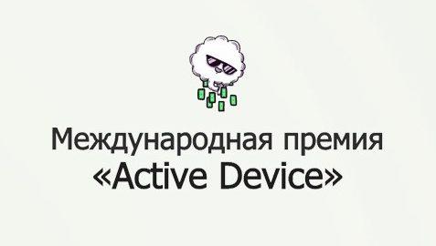Международная премия Active Device — платит от 100 до 2000 долларов