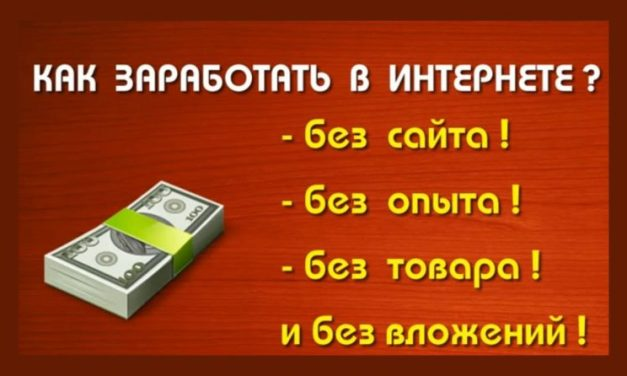 Зарабатывайте деньги в Интернете без веб-сайта